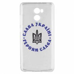 Чехол для Xiaomi Redmi 4 Слава Україні! Героям Слава (коло) - FatLine