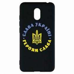 Чехол для Meizu M6 Слава Україні! Героям Слава (коло) - FatLine