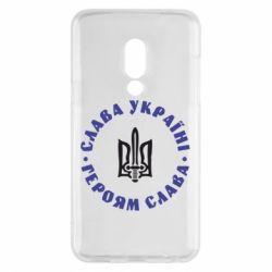 Чехол для Meizu 15 Слава Україні! Героям Слава (коло) - FatLine