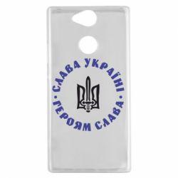 Чехол для Sony Xperia XA2 Слава Україні! Героям Слава (коло) - FatLine