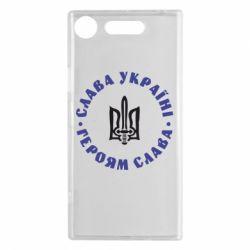 Чехол для Sony Xperia XZ1 Слава Україні! Героям Слава (коло) - FatLine