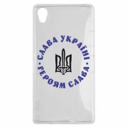Чехол для Sony Xperia Z1 Слава Україні! Героям Слава (коло) - FatLine
