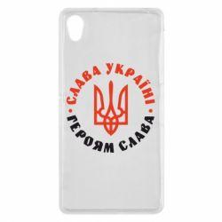 Чехол для Sony Xperia Z2 Слава Україні! Героям слава! (у колі) - FatLine
