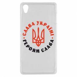 Чехол для Sony Xperia Z3 Слава Україні! Героям слава! (у колі) - FatLine