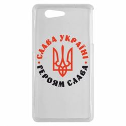 Чехол для Sony Xperia Z3 mini Слава Україні! Героям слава! (у колі) - FatLine