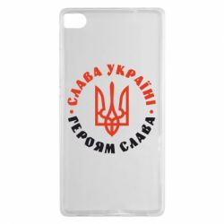 Чехол для Huawei P8 Слава Україні! Героям слава! (у колі) - FatLine