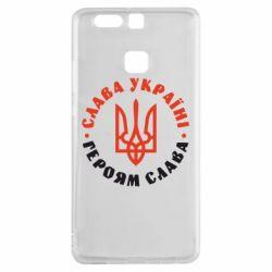 Чехол для Huawei P9 Слава Україні! Героям слава! (у колі) - FatLine