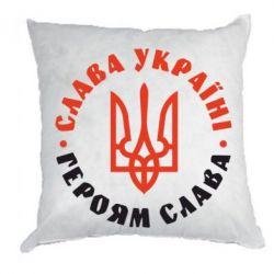 Подушка Слава Україні! Героям слава! (у колі) - FatLine