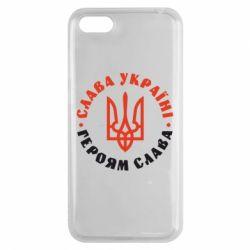 Чехол для Huawei Y5 2018 Слава Україні! Героям слава! (у колі) - FatLine