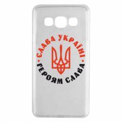 Чехол для Samsung A3 2015 Слава Україні! Героям слава! (у колі) - FatLine