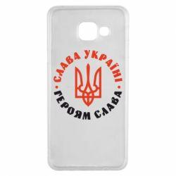 Чехол для Samsung A3 2016 Слава Україні! Героям слава! (у колі) - FatLine