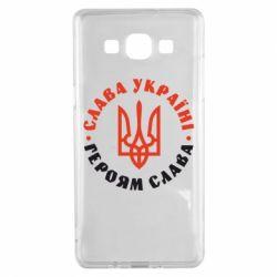 Чехол для Samsung A5 2015 Слава Україні! Героям слава! (у колі) - FatLine