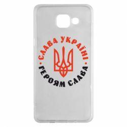 Чехол для Samsung A5 2016 Слава Україні! Героям слава! (у колі) - FatLine