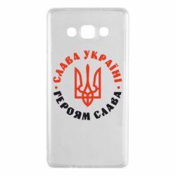 Чехол для Samsung A7 2015 Слава Україні! Героям слава! (у колі) - FatLine