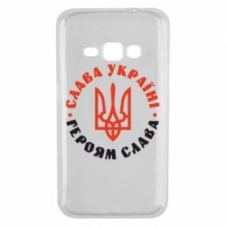 Чехол для Samsung J1 2016 Слава Україні! Героям слава! (у колі)