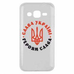 Чехол для Samsung J2 2015 Слава Україні! Героям слава! (у колі)