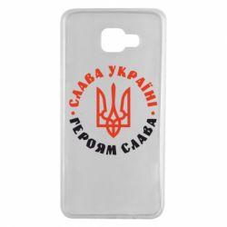 Чехол для Samsung A7 2016 Слава Україні! Героям слава! (у колі)