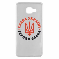 Чехол для Samsung A7 2016 Слава Україні! Героям слава! (у колі) - FatLine