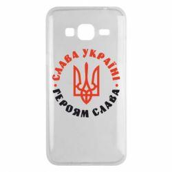 Чехол для Samsung J3 2016 Слава Україні! Героям слава! (у колі)