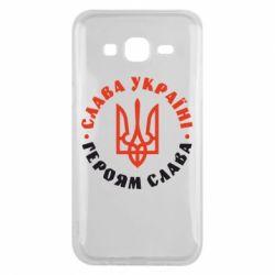 Чехол для Samsung J5 2015 Слава Україні! Героям слава! (у колі)