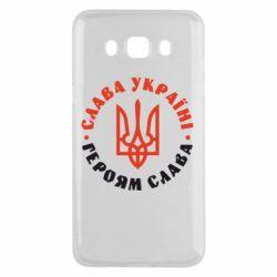 Чехол для Samsung J5 2016 Слава Україні! Героям слава! (у колі)