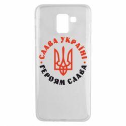 Чехол для Samsung J6 Слава Україні! Героям слава! (у колі)