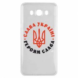 Чехол для Samsung J7 2016 Слава Україні! Героям слава! (у колі)