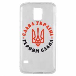 Чехол для Samsung S5 Слава Україні! Героям слава! (у колі)