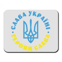 Коврик для мыши Слава Україні! Героям слава! (у колі) - FatLine