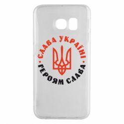 Чехол для Samsung S6 EDGE Слава Україні! Героям слава! (у колі)