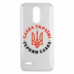 Чехол для LG K8 2017 Слава Україні! Героям слава! (у колі) - FatLine