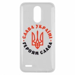 Чехол для LG K10 2017 Слава Україні! Героям слава! (у колі) - FatLine