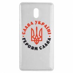 Чехол для Nokia 3 Слава Україні! Героям слава! (у колі) - FatLine