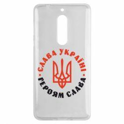 Чехол для Nokia 5 Слава Україні! Героям слава! (у колі) - FatLine