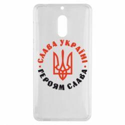 Чехол для Nokia 6 Слава Україні! Героям слава! (у колі) - FatLine