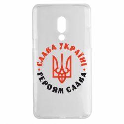 Чехол для Meizu 15 Plus Слава Україні! Героям слава! (у колі) - FatLine