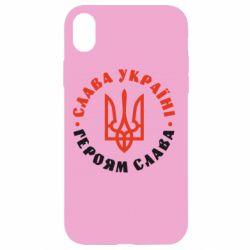 Чехол для iPhone XR Слава Україні! Героям слава! (у колі)