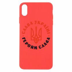 Чехол для iPhone Xs Max Слава Україні! Героям слава! (у колі)