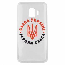 Чехол для Samsung J2 Core Слава Україні! Героям слава! (у колі)