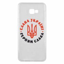 Чехол для Samsung J4 Plus 2018 Слава Україні! Героям слава! (у колі)