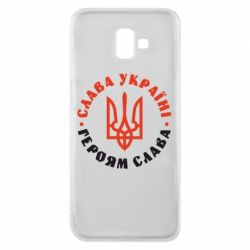 Чехол для Samsung J6 Plus 2018 Слава Україні! Героям слава! (у колі)