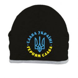 Шапка Слава Україні! Героям слава! (у колі)