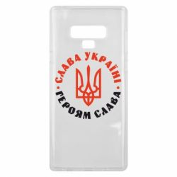 Чехол для Samsung Note 9 Слава Україні! Героям слава! (у колі)