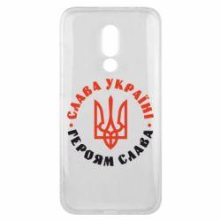 Чехол для Meizu 16x Слава Україні! Героям слава! (у колі) - FatLine
