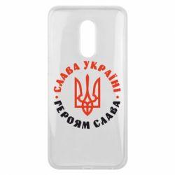 Чехол для Meizu 16 plus Слава Україні! Героям слава! (у колі) - FatLine