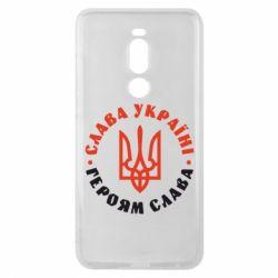 Чехол для Meizu Note 8 Слава Україні! Героям слава! (у колі) - FatLine