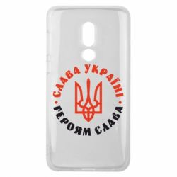 Чехол для Meizu V8 Слава Україні! Героям слава! (у колі) - FatLine