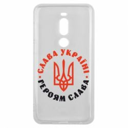 Чехол для Meizu V8 Pro Слава Україні! Героям слава! (у колі) - FatLine