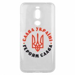 Чехол для Meizu X8 Слава Україні! Героям слава! (у колі) - FatLine