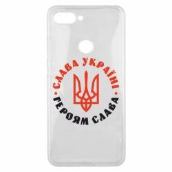 Чехол для Xiaomi Mi8 Lite Слава Україні! Героям слава! (у колі) - FatLine